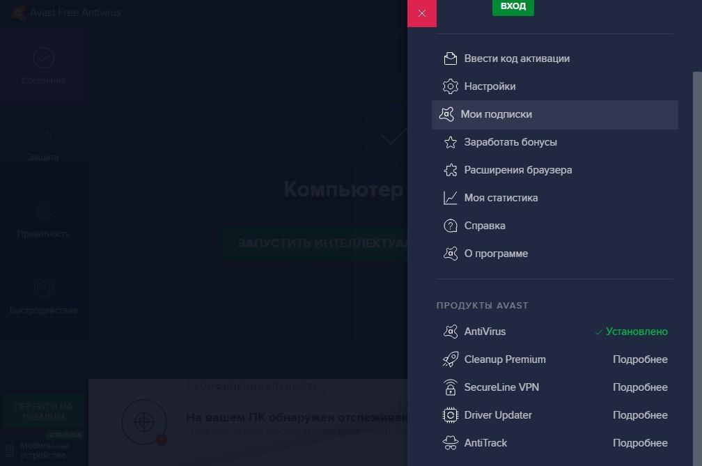 аваст антивирус интерфейс программы