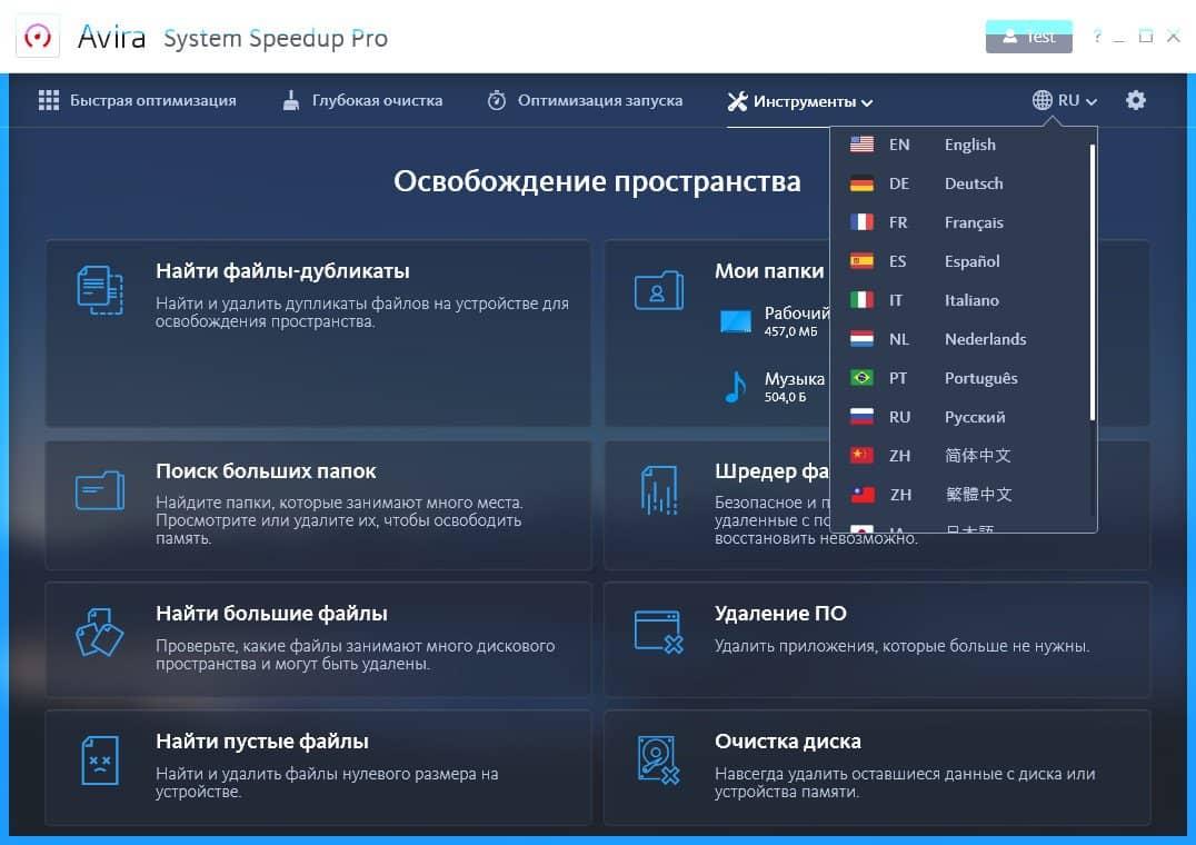 авира систем спидап интерфейс программы