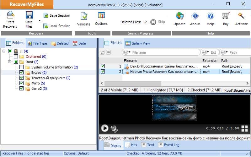 рекавер май файлс интерфейс программы