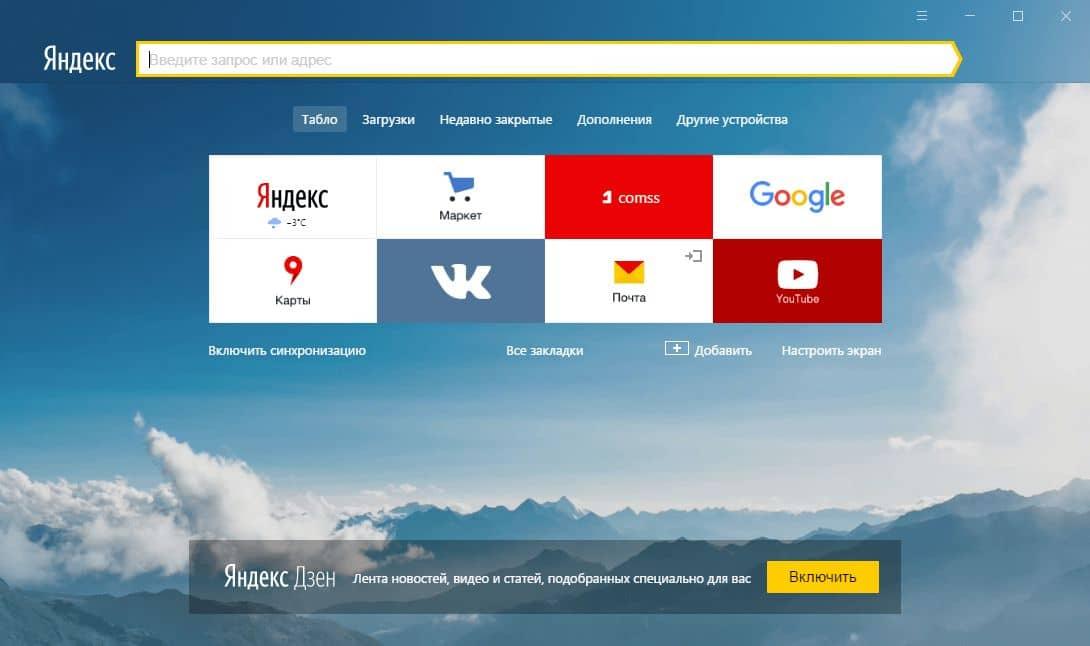 яндекс браузер скачать бесплатно для виндовс