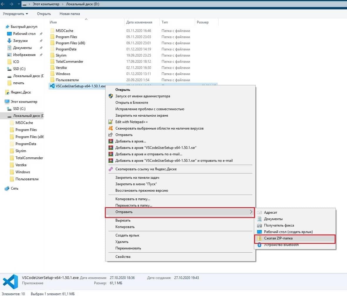как архивировать файлы и папки в виндовс