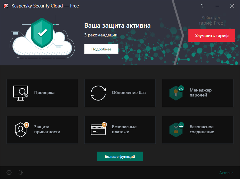 касперский секьюрити клауд фри интерфейс