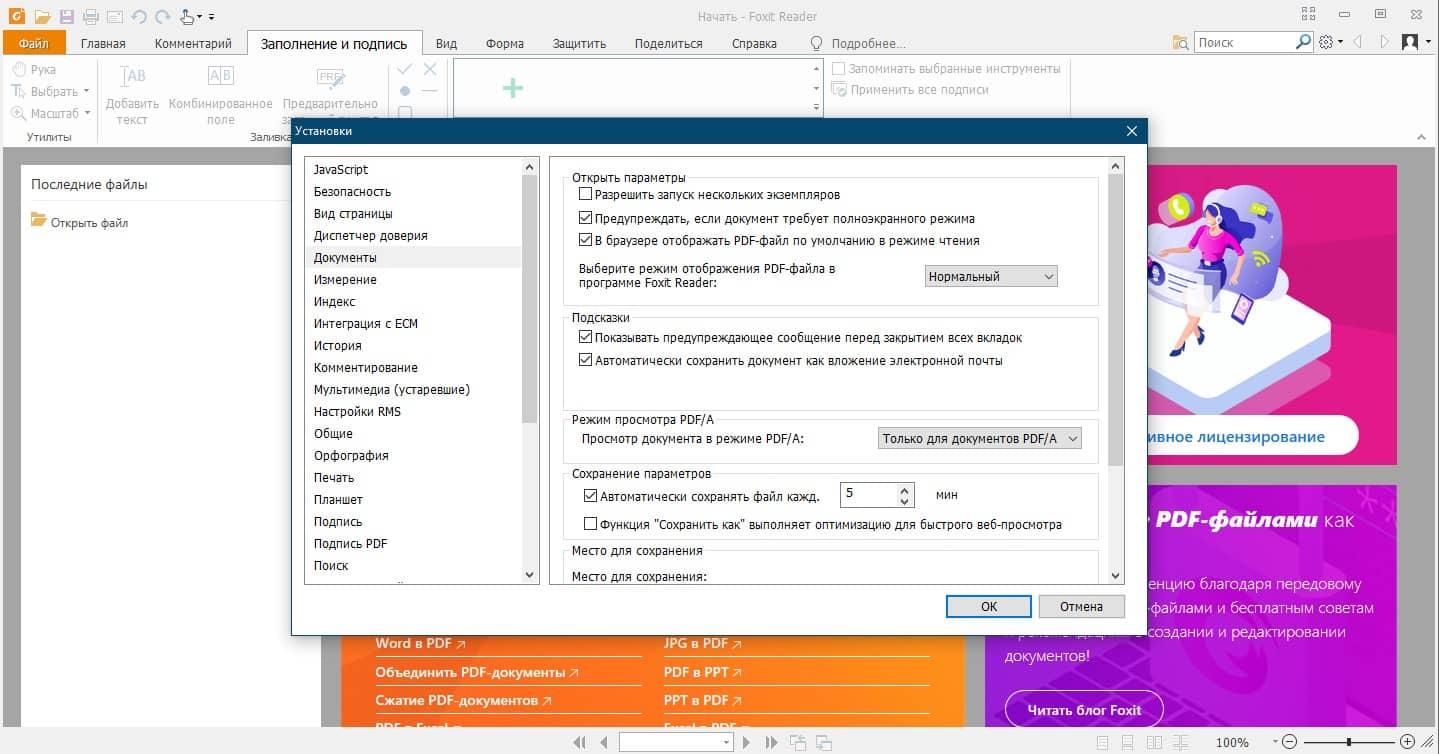 фоксит ридер на русском языке для пк