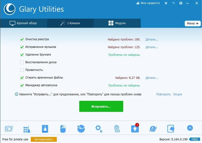 Glary Utilities скачать для виндовс на русском языке