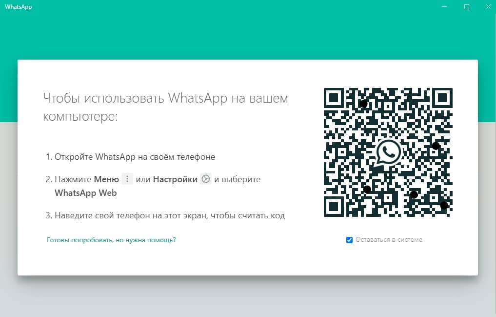 ватсап на компьютер скачать бесплатно на русском