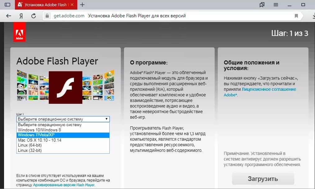 адоб флеш плеер скачать для виндов на русском
