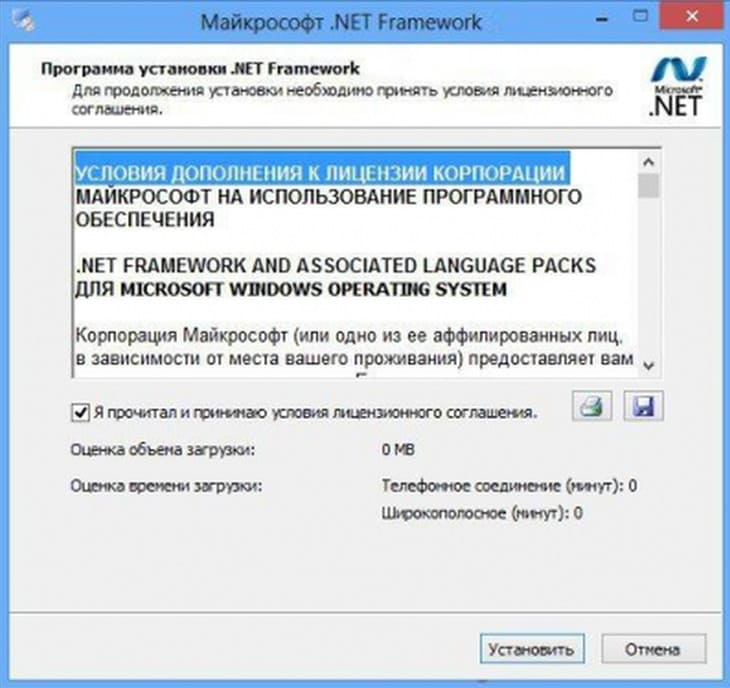 microsoft net framework скачать для пк