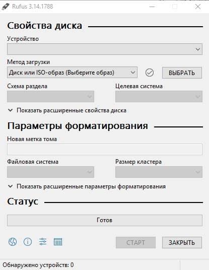 руфус загрузочная флешка виндовс 10 7