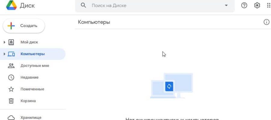 браузерная версия гугл диск для ПК