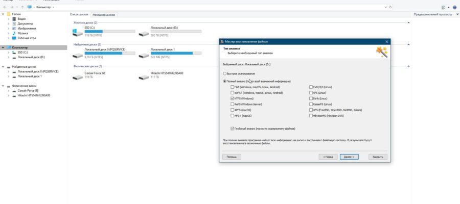 гетман восстановление данных и дисков скачать для пк без ключа