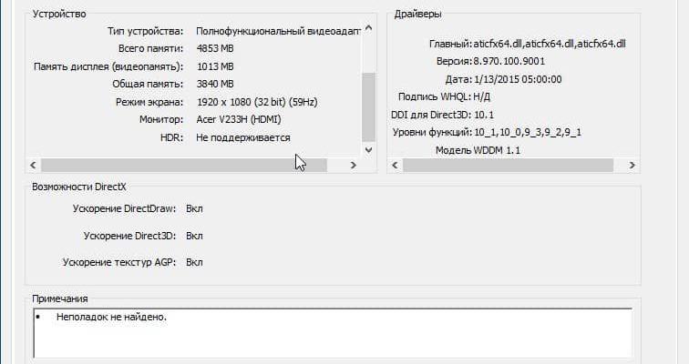 Microsoft DirectX версия и параметры драйвера