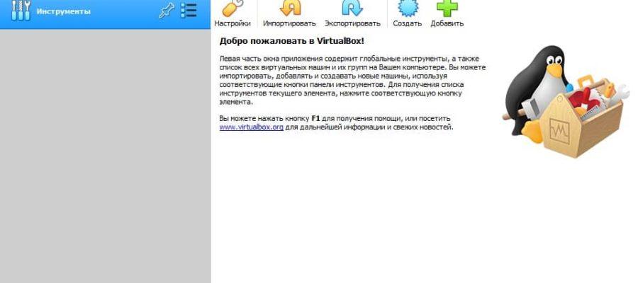 VirtualBox скачать для ПК виндовс бесплатно