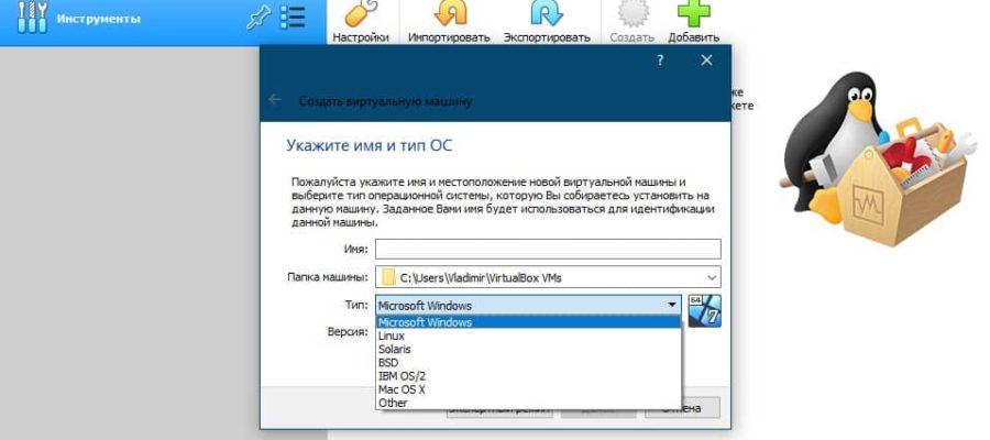 VirtualBox виртуальная машина Windows