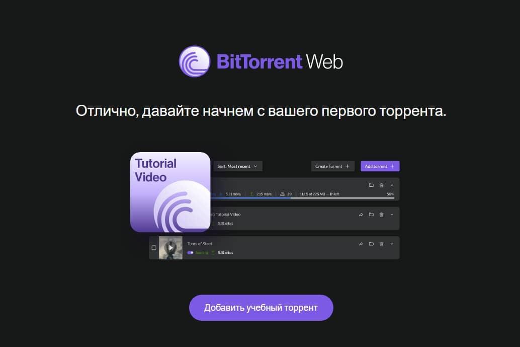BitTorrent-web стартовая страница
