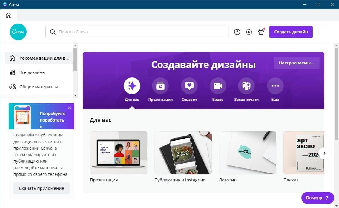 canva для пк на русском