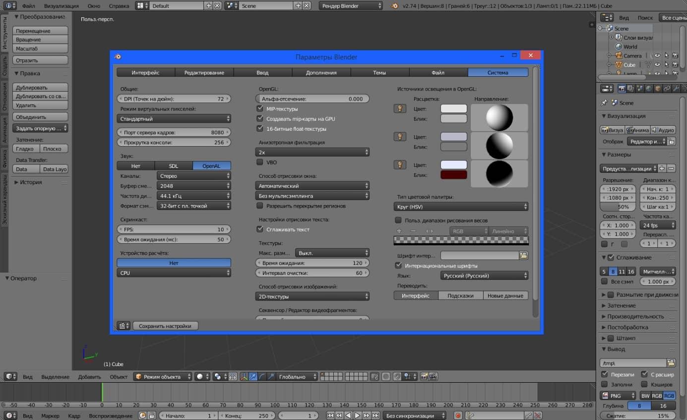 Blender интерфейс моделей и объектов графического редактора