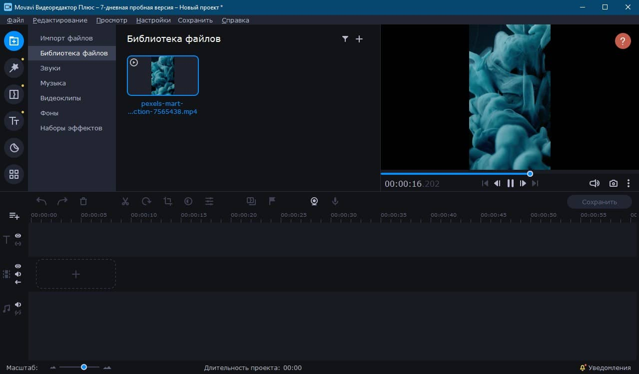 Интерфейс Movavi Video Editor Plus для ПК без ключа