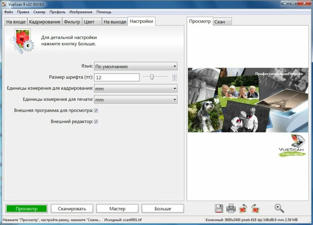Интерфейс программы сканирования vuescan для Windows