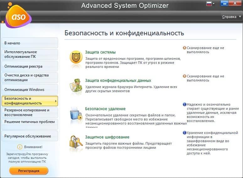 Настройки безопасности и конфиденциальности программой Advanced System Optimizer