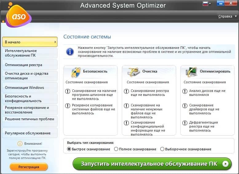 Чистка системы программой Advanced System Optimizer