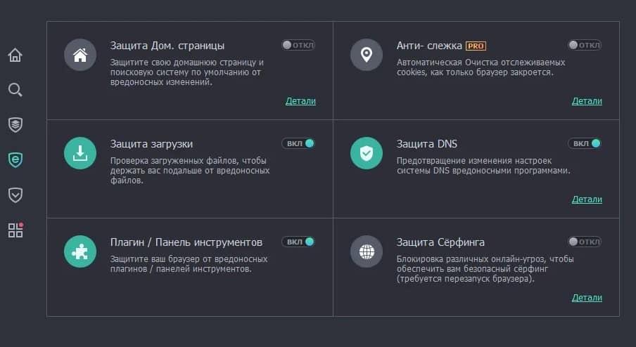IObit Malware Fighter программа антишпион для виндовс